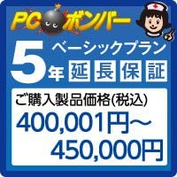 PCボンバー 延長保証5年(amazon) ご購入製品価格(税込)400001円-450000円