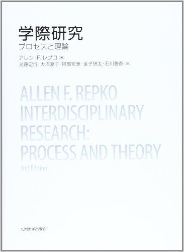 学際研究―プロセスと理論―