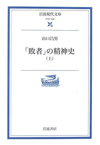 「敗者」の精神史〈上〉 (岩波現代文庫)