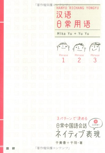 Everyday Chinese conversation native representation to decide in three patterns ISBN: 487615113X (2005) [Japanese Import]