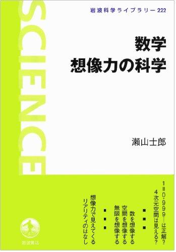 数学 想像力の科学 (岩波科学ライブラリー)