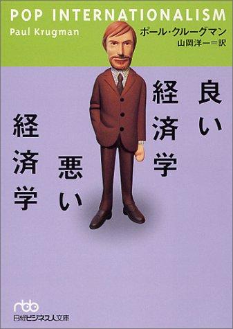 良い経済学 悪い経済学 (日経ビジネス人文庫)