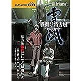 システムソフト・アルファー 戦闘妖精雪風-妖精の舞う空- セレクション2000