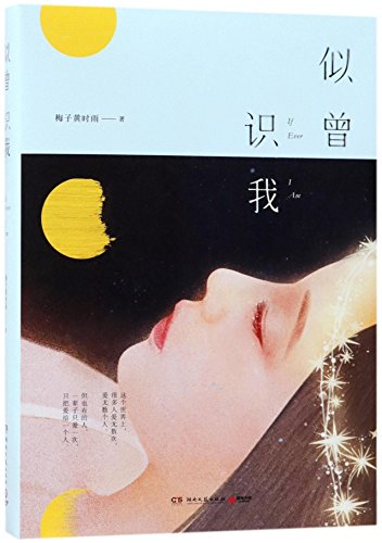 If Ever I Am (Chinese Edition)