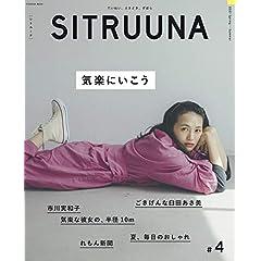 SITRUUNA 最新号 サムネイル