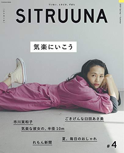 SITRUUNA 最新号 表紙画像