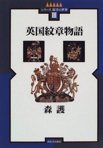 英国紋章物語 (シリーズ紋章の世界)