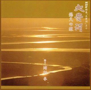 Amazon | 大黄河 悠久の旅 | 宗...