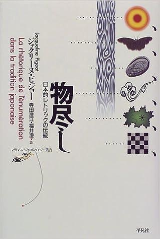 物尽し―日本的レトリックの伝統 ...