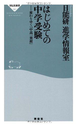 Read Online Hajimete no chūgaku juken : kawariyuku chūkō ikkankō ebook