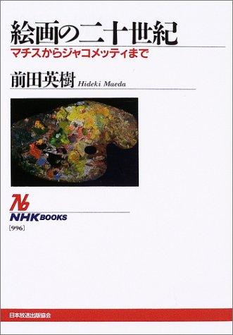 絵画の二十世紀 ~マチスからジャコメッティまで (NHKブックス)