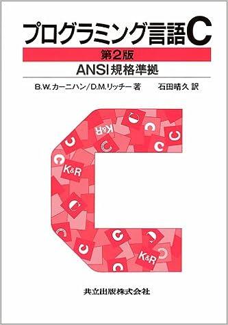 プログラミング言語c 第2版 ansi規格準拠 b w カーニハン d m