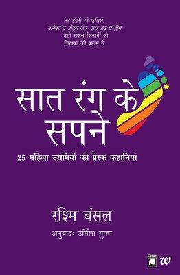 Sath Rang Ke Sapne (Follow Every Rainbow) (Hindi)