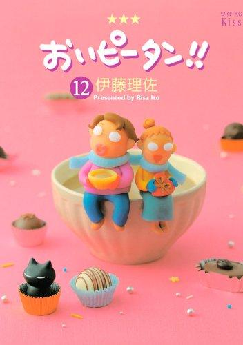 おいピータン!!(12) (ワイドKC)