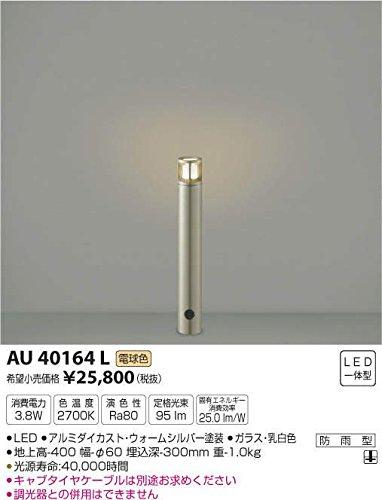 コイズミ照明 スリムガーデンライトφ60/地上高400mm(意匠登録済)ウォームシルバー AU40164L B00KVWJGDE 11476 地上高400mm|ウォームシルバー ウォームシルバー 地上高400mm