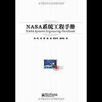 NASA系统工程手册