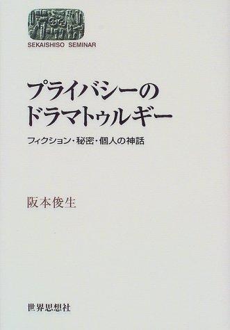 プライバシーのドラマトゥルギー―フィクション・秘密・個人の神話 (SEKAISHISO SEMINAR)