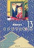 イタズラなKiss 13 (集英社文庫(コミック版))