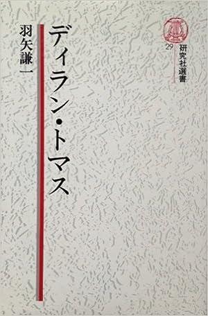 ディラン・トマス (研究社選書 (...