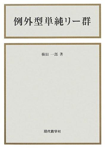 例外型単純リー群 感想 横田 一...
