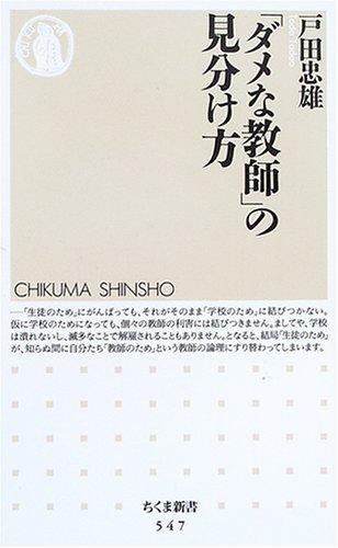 「ダメな教師」の見分け方     ちくま新書 (547)
