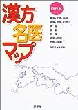 漢方名医マップ 西日本