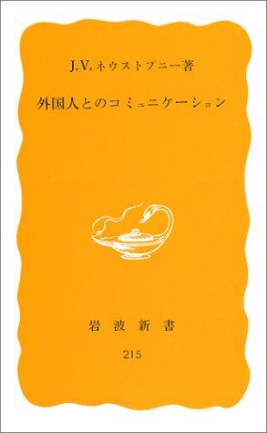 外国人とのコミュニケーション (岩波新書)