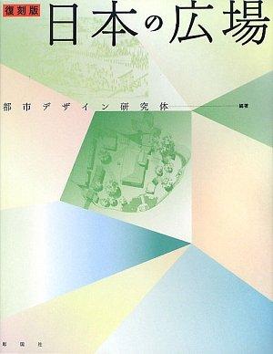 復刻版 日本の広場