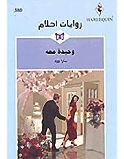 كتاب وحيدة معه- 380 , سارا وود من شركة دار الفراشة