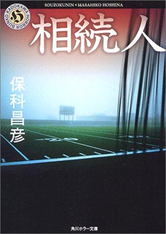 相続人 (角川ホラー文庫)