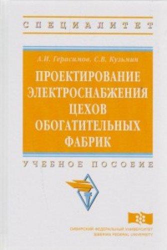 Download Proektirovanie elektrosnabzheniya tsehov obogatitelnyh fabrik. Uchebnoe posobie. Grif MO RF ebook