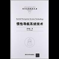 惯性导航系统技术 (清华大学学术专著)