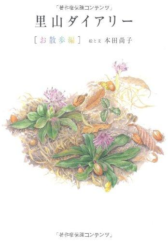 里山ダイアリー お散歩編 | 本田 尚子 |本 | 通販 | Amazon