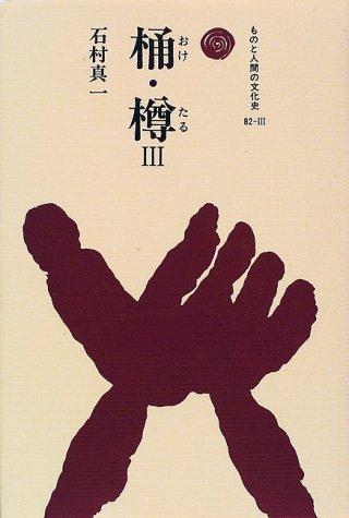 桶・樽〈3〉 (ものと人間の文化史)