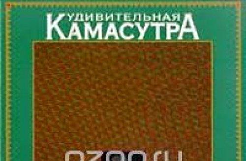 Le kâma-sûtra en 3 D (Fontaine Albums)