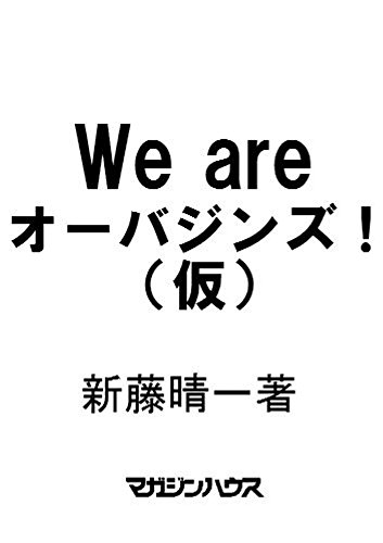 We are オーバジンズ! (仮)