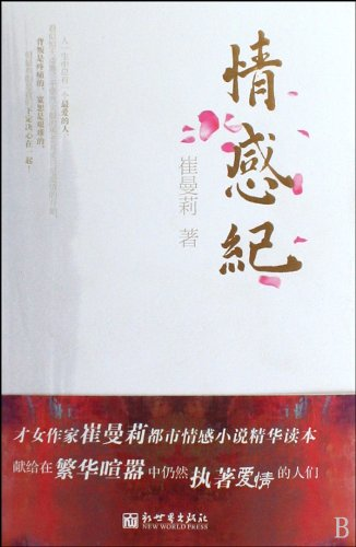 Trail of Love (Chinese Edition) pdf epub
