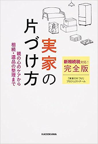 実家の片付け方/Amazon