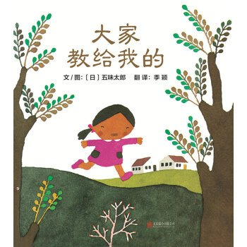 You taught me (inspired painting Main Publisher)(Chinese Edition) pdf