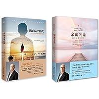 重新发现自我:一位心灵导师的课堂笔记+亲密关系:通往灵魂的桥梁(2015全新修订版)(套装共2册)
