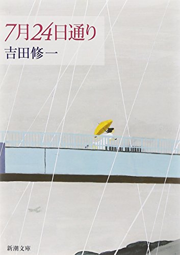 7月24日通り (新潮文庫)