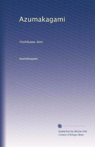 Azumakagami: Yoshikawa-bon (Volume 4) (Japanese Edition)