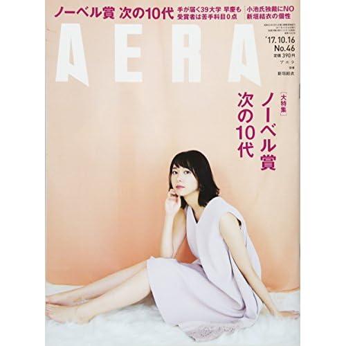 AERA 2017年 10/16号 表紙画像