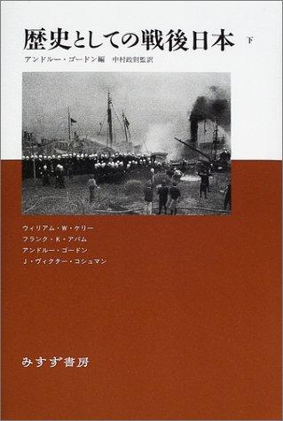 歴史としての戦後日本〈下〉