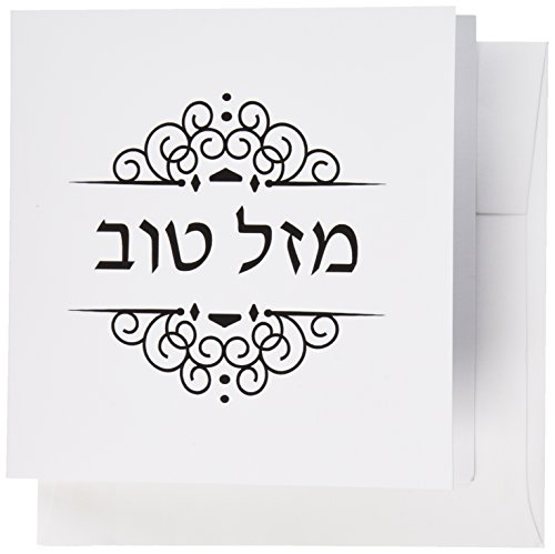 3dRose Mazel Tov Hebrew Word for Congratulations or Good Luck Mazeltov Ivrit, Greeting Cards, Set of 6 ()