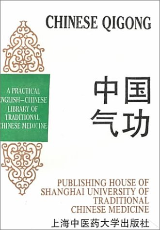 Chinese Qigong: A Practical English-Chinese Library of Traditional Chines Medicine (Practical English-Chinese Library of Traditional Chinese Medicine)