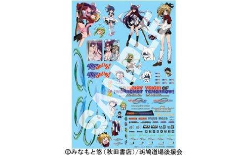 Itasha Decal No.3 Asu no Yoichi! (Model Car) Aoshima Itasha Decal|No.3 Asu no Yoichi!