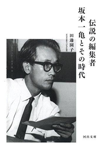 伝説の編集者 坂本一亀とその時代 (河出文庫)