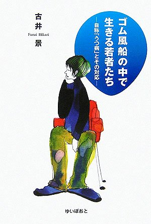 """The corresponding self-described as """"depression"""" - young people to live in the rubber balloon (2006) ISBN: 4877584056 [Japanese Import] pdf epub"""