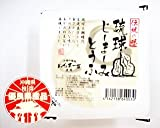 琉球じーまーみとうふ プレーン 130g×16P ハドムフードサービス プリンのような食感のもちもちピーナッツ豆腐 沖縄土産に